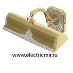 Изображение FD1023POP Светильник из латуни для подсветки картин золото с белой патиной большой FEDE