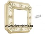 Изображение FD01353OPEN Рамка на 3 поста GOLD WHITE PATINA SIENA ENAMEL