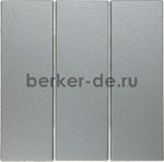 Изображение S.1/B.3/B.7 Клавиша 3-ная для 3-клав. выкл., алюминий матовый Berker